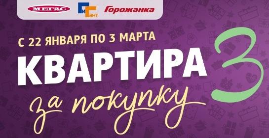Приз — квартира: в прямом эфире НГС озвучили имена победителей акции от «ТХ Сибирский Гигант»