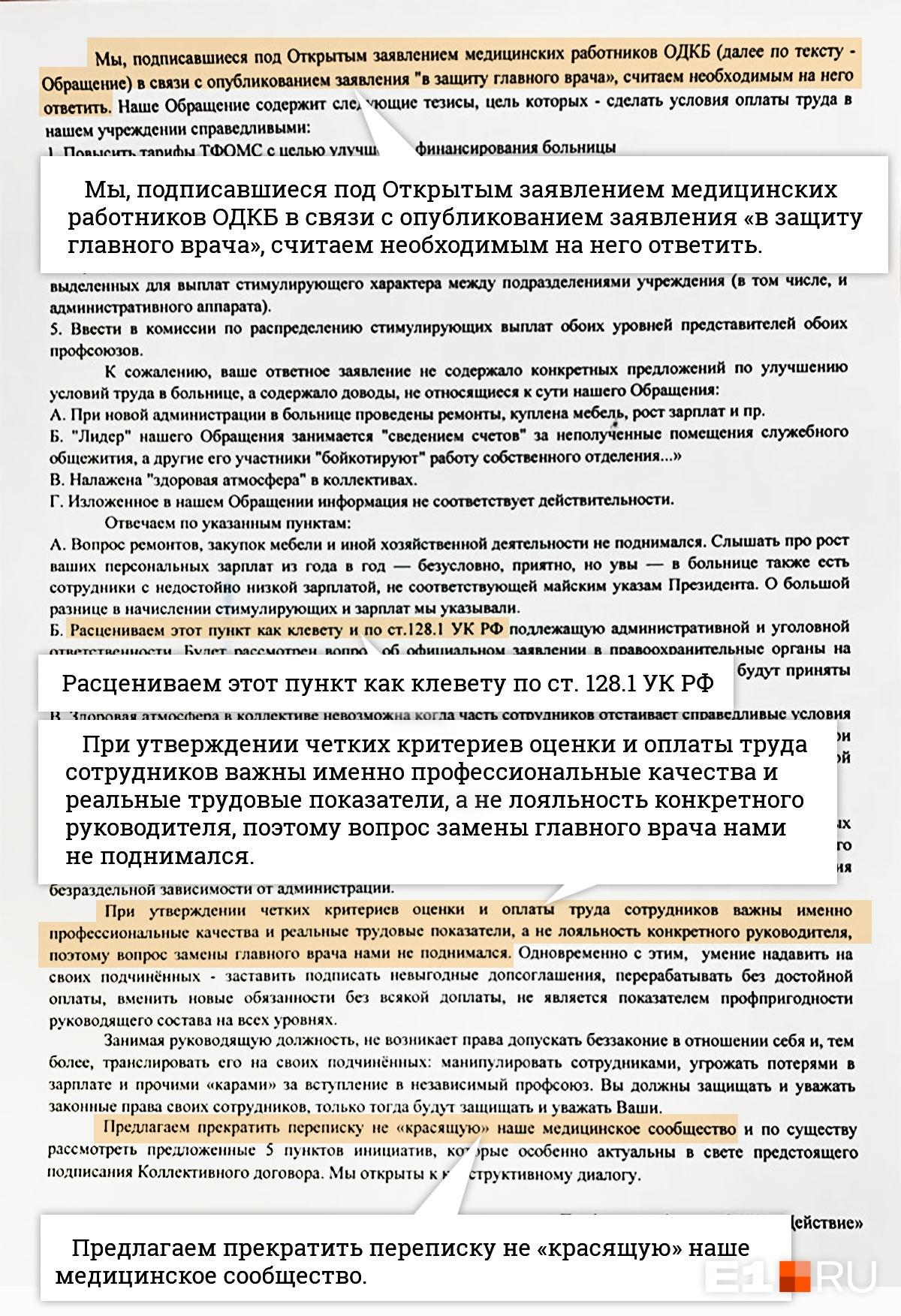 Третье письмо сотрудников ОДКБ появилось незадолго до визита в больницу министра здравоохранения области Андрея Цветкова