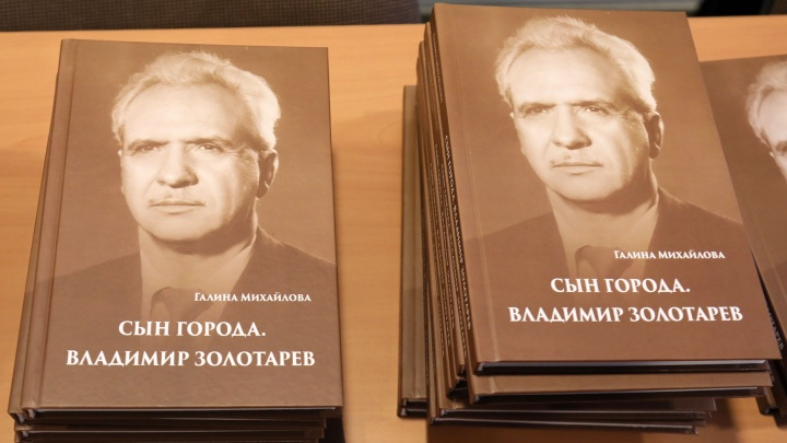 В Самаре именем Владимира Золотарева хотят назвать одну из школ