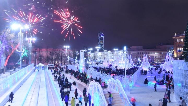 Успевайте посмотреть все: когда закроютглавные новогодние площадки Екатеринбурга