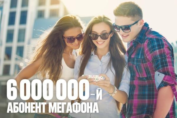 """Уральский """"МегаФон"""" взял рубеж в шесть миллионов абонентов"""