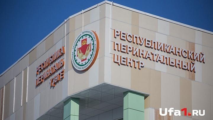 В перинатальном центре Уфы запретили фотографировать младенцев