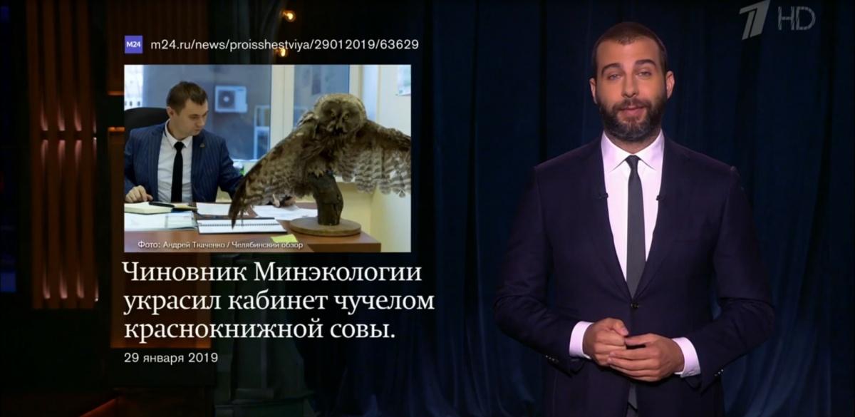 Челябинск регулярно поставляет новости для самого популярного вечернего телешоу страны