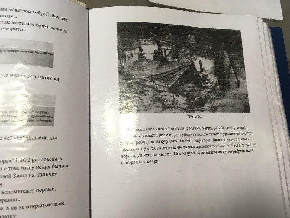 По мнению автора, палатку перетаскивали с места на место, чтобы скрыть следы