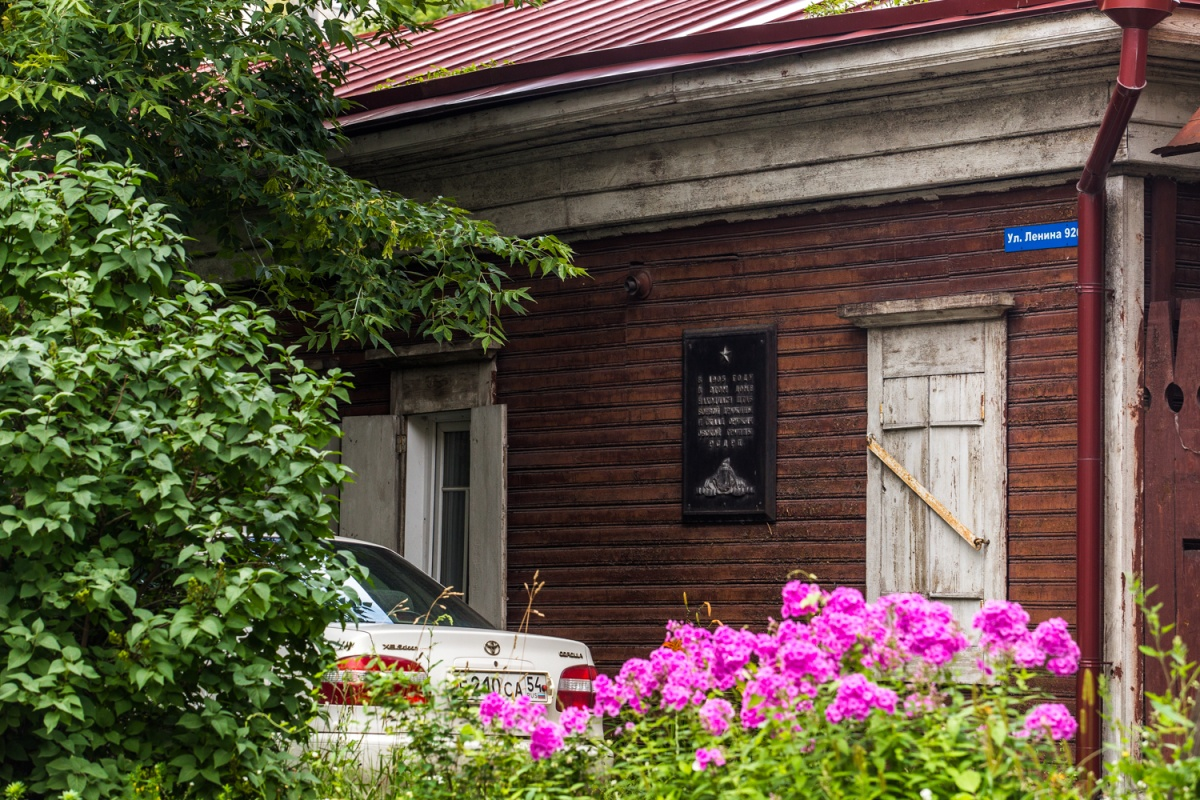 Дом революционерки, давшей имя (и фамилию) одной из крупнейших новосибирских улиц, скрывается в плотной городской застройке недалеко от железнодорожного вокзала