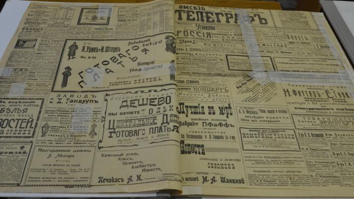 «Изъ-за бабьихъ дрязгъ»: читаем столетние омские объявления в газетах