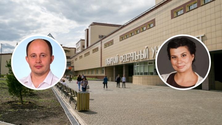 Кадровые перестановки в СФУ: назначены два новых проректора