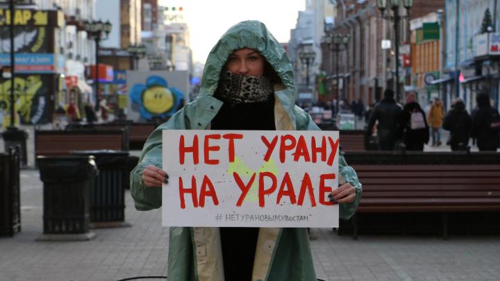 Уральцы вышли на одиночные пикетыпротив урановых «хвостов», которые к нам везут из Европы