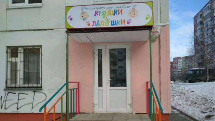 В Перми приставы опечатали детсад из-за кишечной инфекции
