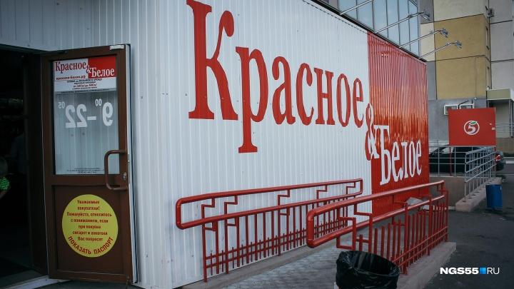 В омский офис сети«Красное & Белое» заявились полицейские