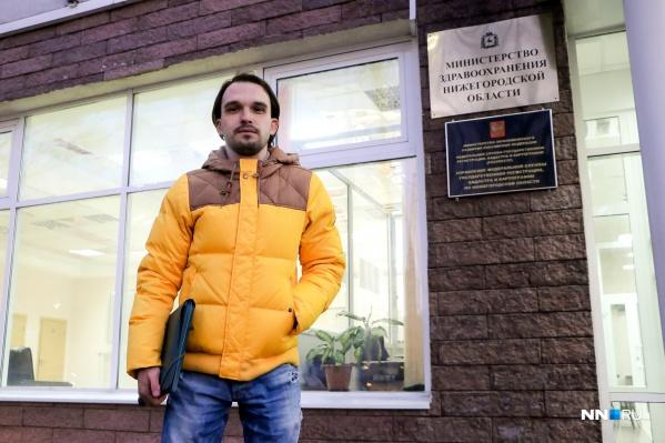 В Минздрав Андрей ходит уже три года