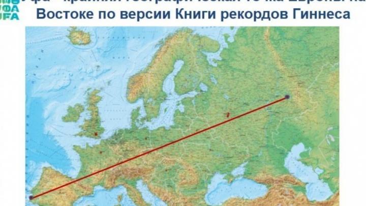 Уфа вошла в книгу рекордов Гиннеcса