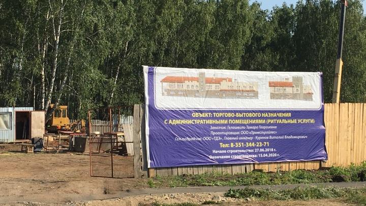 Возле элитного посёлка в Челябинске начали строить трёхэтажное похоронное бюро