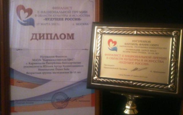 Танцор из Башкирии стал лауреатом национальной премии «Будущее России»
