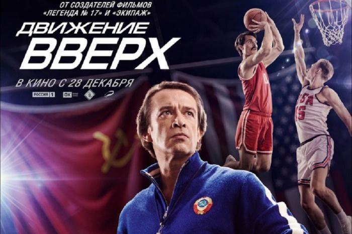Завтра «Победа»покажет фильм об олимпийских чемпионах бесплатно