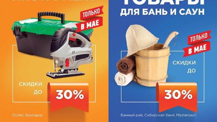 Торговый центр объявил о скидках на товары в преддверии дачного сезона