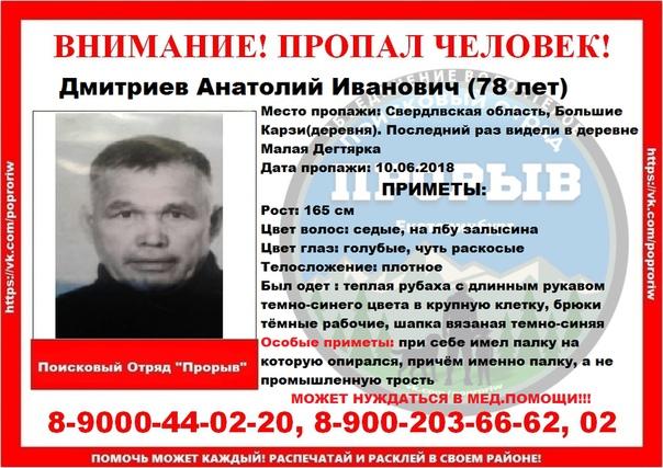 В лесах Артинского района пропал 78-летний дедушка с проблемами с памятью и ориентацией на местности