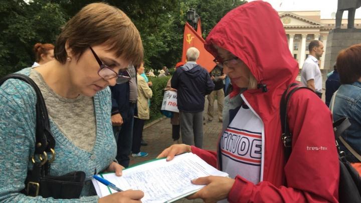Тысяча тюменцев подписалась против повышения пенсионного возраста