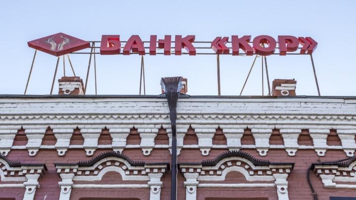 «Банк будет похоронен»: экс-мэр Волгограда проиграл суды по закрытию АКБ «КОР»