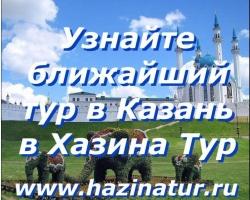 А вы знаете когда ближайший тур в Казань?