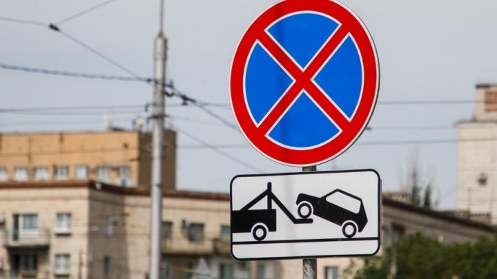 До 16 июля в Волгограде запретили парковку в пяти районах: карта и список улиц