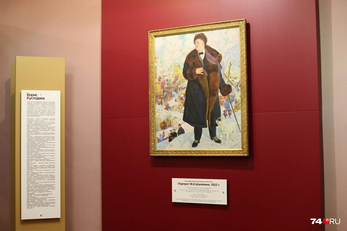 Портрет Шаляпина входит в постоянную экспозицию Русского музея