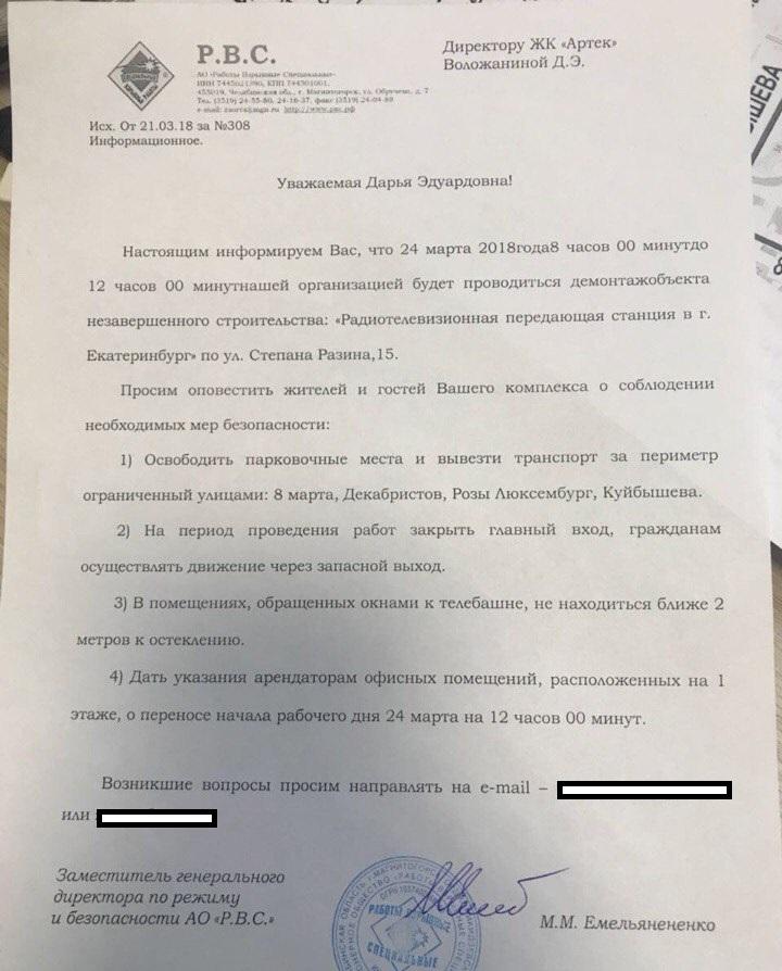 """Объявление для жителей ЖК """"Артек"""""""