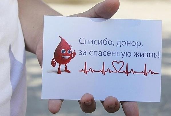 РГС-Медицина предлагает подумать о других: сдать кровь и спасти жизнь