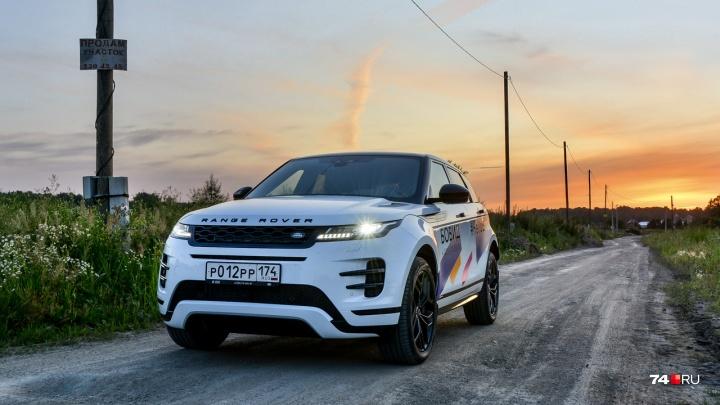 Новый Range Rover Evoque: испытываем кроссовер для тех, кто часто торопится