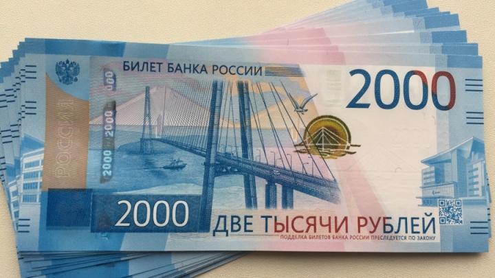 Красноярцы ринулись продавать новые 2-тысячные купюры с выгодой до 600 рублей