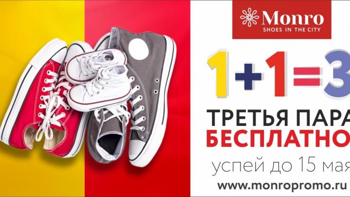 Сеть обувных магазинов отдает третью пару бесплатно