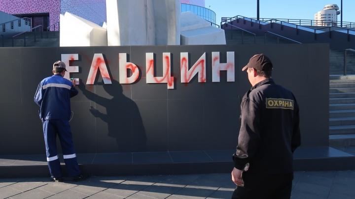 В Екатеринбурге красной краской изрисовали памятник Ельцину