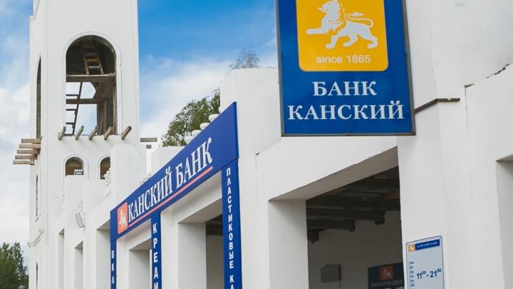 У банка «Канский» из империи Подсохина забрали лицензию