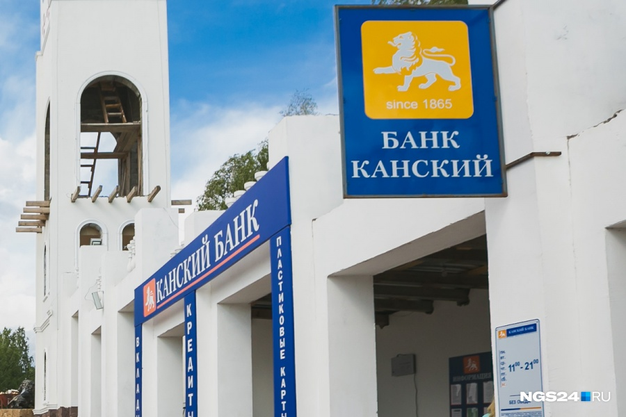 Центробанк отозвал лицензию убанка «Канский»