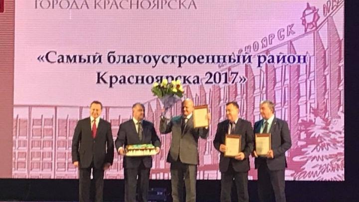 Кандидата в мэры Красноярска наградили за самый благоустроенный район города