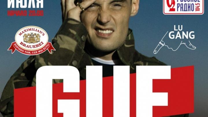 Рэпер Гуф отменил концерт в Уфе
