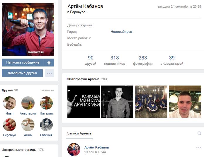 На своей странице молодой человек написал, что он в Барнауле