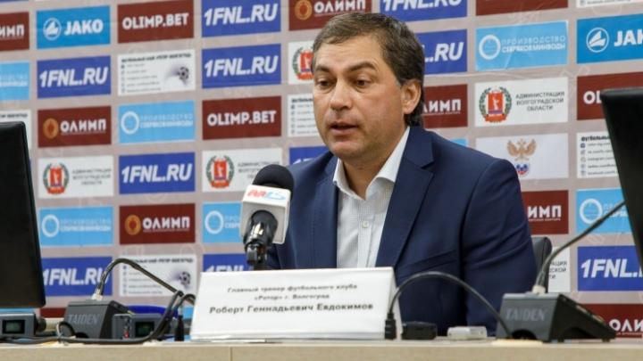 Тренер волгоградского «Ротора» Евдокимов заявил о желании уйти в отставку