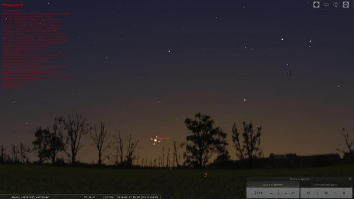 В феврале екатеринбуржцы даже в слабый бинокль смогут увидеть сближение Марса и Урана