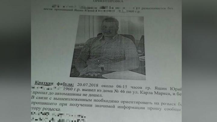 Как искали Юрия Яшина: появилась ориентировка о поиске замдиректора УМПО