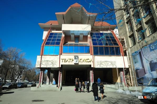 Театр кукол находится наМамина-Сибиряка, 143
