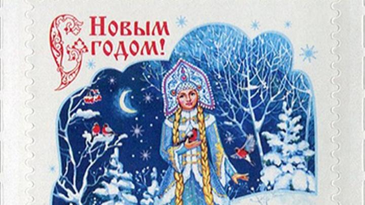 Чудеса под Новый год: на Главпочтамте начали продавать марку с «оживающей» Снегурочкой