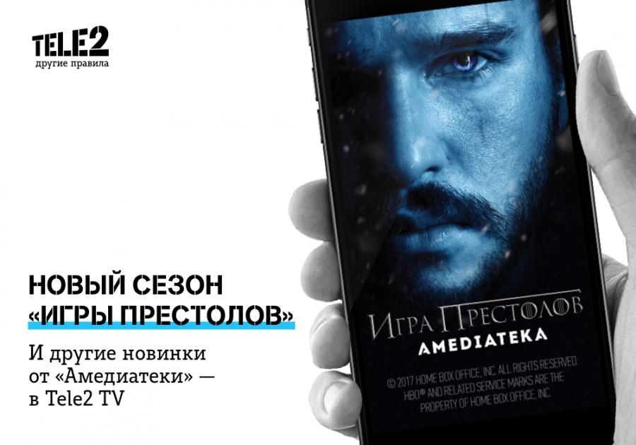 Tele2 покажет новый сезон «Игры престолов»
