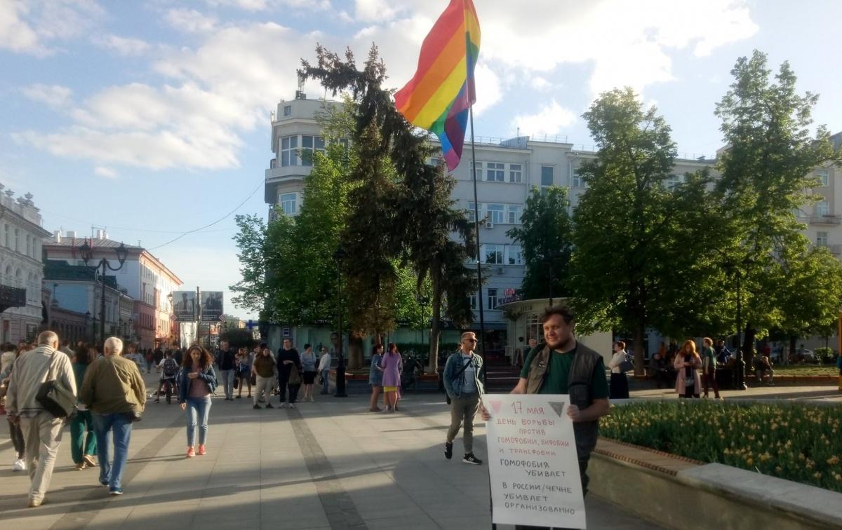 Сегодня Международный день борьбы с гомофобией