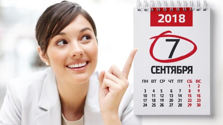 Низкие цены на стоматологические услуги продержатся только до 7 сентября