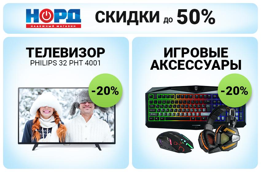 В интернет-магазине Nord24 уже началась распродажа к 23 Февраля ... ef66d55ba77
