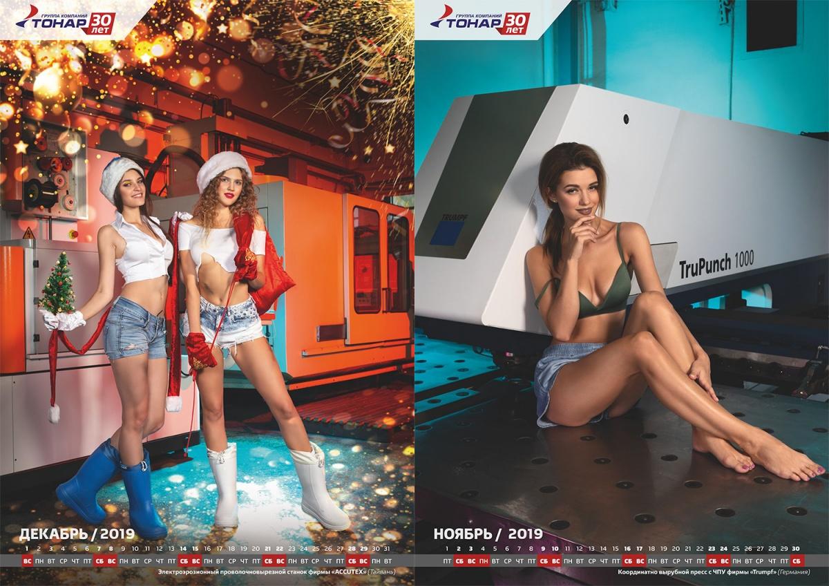 kalendari-s-obnazhennimi-devushkami-starushki-porno-video
