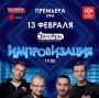 13 февраля в Уфе состоится премьера концерта резидентов шоу «Импровизация» на ТНТ
