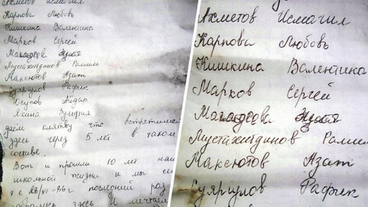 Привет из прошлого: в Башкирии нашли бутылку с клятвой советских выпускников