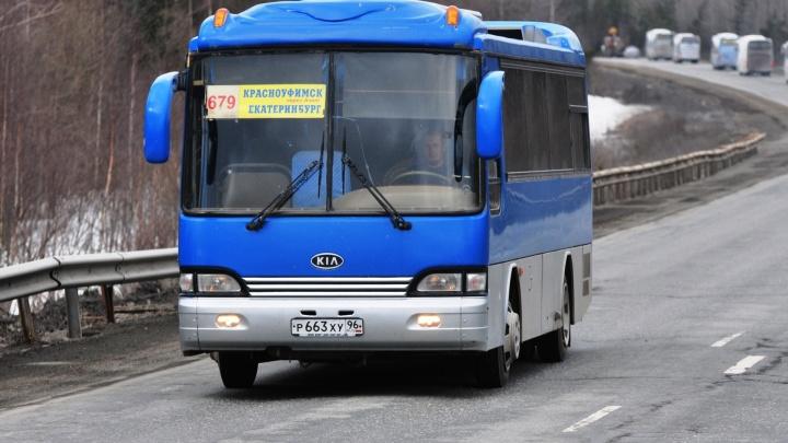 Автовокзалы Екатеринбурга с декабря начнут продавать билеты на новогодние рейсы